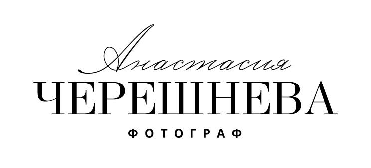 Черешнева Анастасия